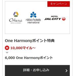 マイル期限対策!【One Harmonyポイント】JALマイルはホテルオークラ上級会員に超絶変更!