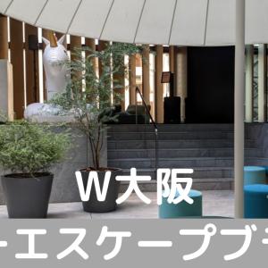 W大阪【サマーエスケープブランチ】プールサイドテラスで海外気分!!
