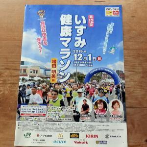 いすみ市健康マラソン