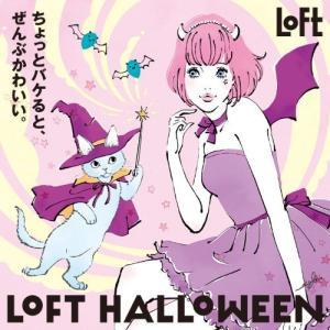 【ロフト】今年はおうちで楽しむ、SWEETSなハロウィン