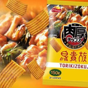 ジャパンフリトレー、焼鳥屋「鳥貴族」とコラボした「鳥貴族監修 肉厚チップス 貴族焼たれ味」を期間限定発売