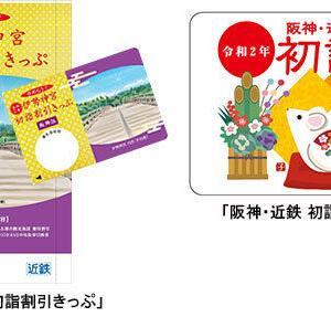 阪神沿線発の「伊勢神宮初詣割引きっぷ」と 「阪神・近鉄初詣1dayチケット」を今年も発売