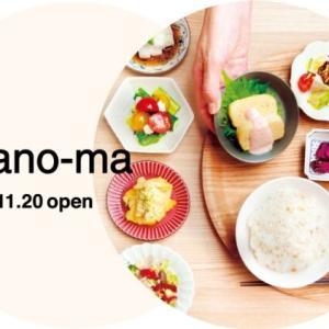 和カフェ「chano-ma」が2019年11月20日(水)大阪・LUCUA 1100にオープン