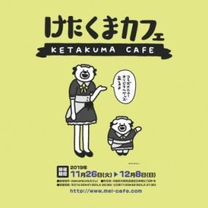 「けたくま」の期間限定コラボカフェが11月26日より大阪にオープン