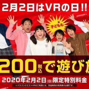 VR ZONE OSAKA が2月2日だけ誰でも2,200円で遊び放題!「2月2日はVRの日」を記念して1日限定フリーパスを発売
