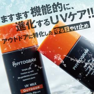 アウトドアに特化した守る日焼け止め 「フィトグラムUVミルク」4/7発売