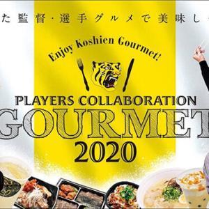 阪神甲子園球場 2020年 監督・選手コラボグルメ
