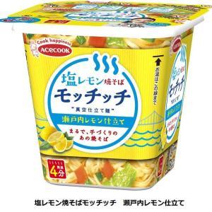 エースコック、「塩レモン焼そばモッチッチ 瀬戸内レモン仕立て」を発売