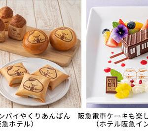 人気キャラクターとのコラボ商品を阪急沿線4ホテルで