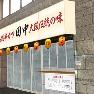 『串カツ田中 近鉄八尾店』が9月18日(金)にオープン!~オープンを記念し、生ビールが半額に!~