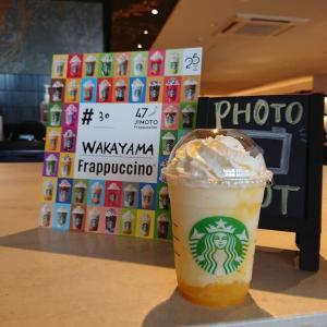 スターバックスコーヒー 蔦屋書店 和歌山市民図書館店