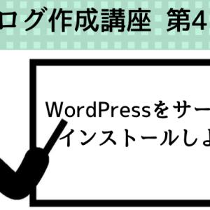 第4回 WordPressブログを作る方法 ~WordPressをサーバーにインストールする~