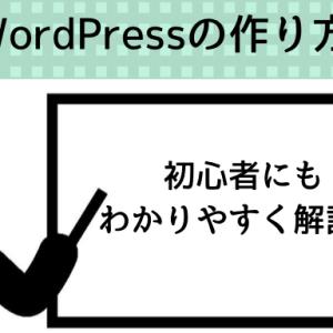 WordPressブログの作り方のまとめ ~初心者にもわかりやすく解説~