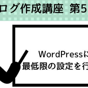 第5回 WordPressブログを作る方法 ~最低限のWordPressの設定を行う~