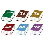 読めそうで読めない 難関漢字