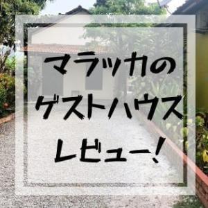【マレーシア】マラッカのおすすめゲストハウスレビュー