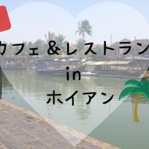 【ベトナム】ホイアンのおすすめカフェ&レストラン5選
