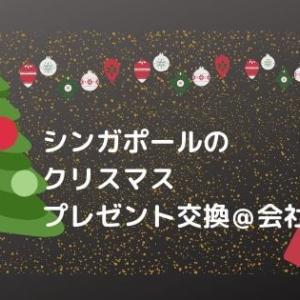 シンガポールのクリスマスプレゼント交換事情【毎年恒例会社イベント】
