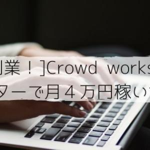 【在宅副業】クラウドワークスで初心者ライターが月4万円稼いだ方法