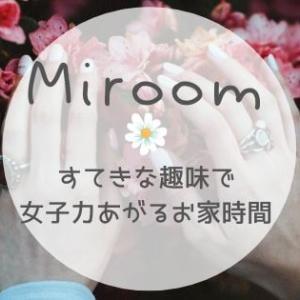 ミルーム(MIROOM)の評判!趣味レッスン動画で素敵なおうち時間