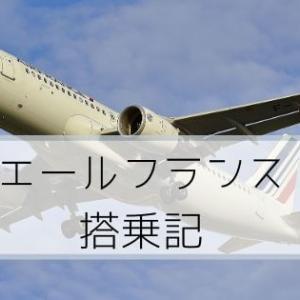 エールフランスの評判・搭乗記【パリ経由ロンドン-羽田便】