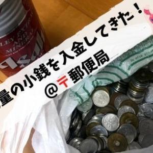 大量の小銭を両替する方法はただ一つ!郵便局へ行こう!