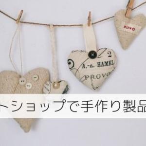 【ネットショップ】BASEとMinneでハンドメイド製品販売!