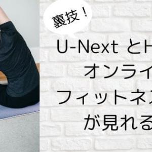 【裏技】オンラインヨガ・フィットネス動画はU-NextとHuluで見れる!