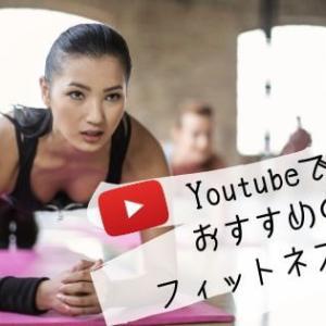 Youtubeでおすすめのフィットネス・ヨガ動画5選【完全無料】