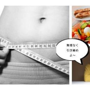 【比較】オンラインダイエット・食事指導の有名4社のプログラム内容