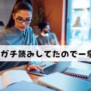 【アラサー女子必見】恋愛依存を克服するために最近読破した本!