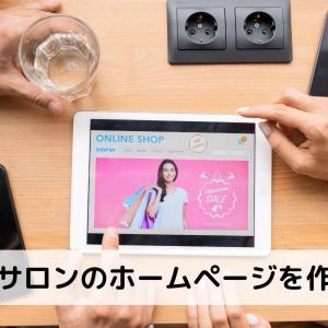 サロンホームページ無料作成ツールのおすすめ【Wixで多言語サイト】