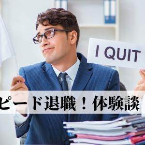 【体験談】スピード退職!帰国後コロナ禍でみつけた仕事を3か月で辞退