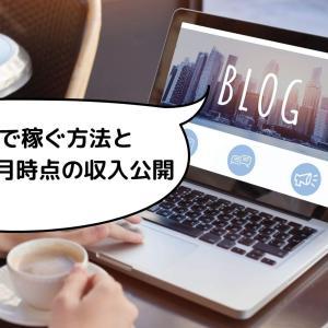 【成果公開】副業ブログは稼げるの?稼ぐ方法と具体的な収入語ります!