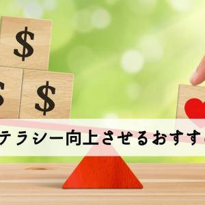 【愛よりお金の知識】金融リテラシーを向上するおすすめ本5選!