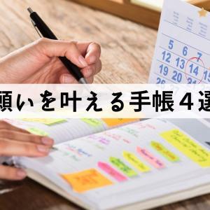 【2021年版】引き寄せ・願いが叶う系手帳のおすすめを徹底比較!
