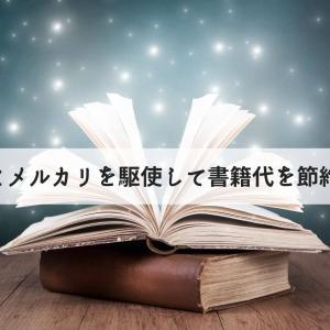 【節約術】Kindleとメルカリを駆使して書籍代を抑える方法!