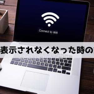 Windows10で突然Wifiが表示されない!【無線LANアダプタで解決】