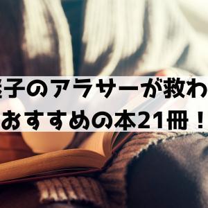 【読書療法】人生迷子のアラサーが救われた!おすすめ本21冊!