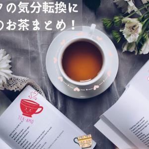 【保存版】在宅ワークの気分転換におすすめのお茶10選!