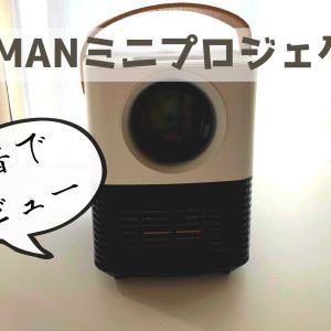 【口コミ】APEMANミニプロジェクター本音で徹底レビュー