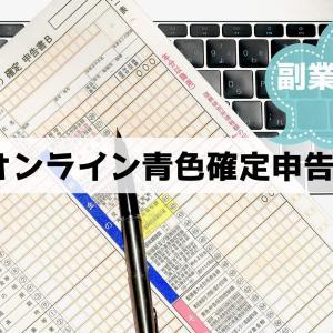 弥生オンラインの使い方!初めての副業確定申告奮闘の記録!