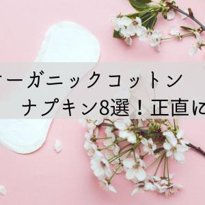 おすすめ生理用オーガニックコットンナプキン8種類比較レビュー!