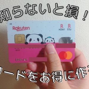 【知らないと損!】楽天カードを確実にお得に作るちょっとずるい方法