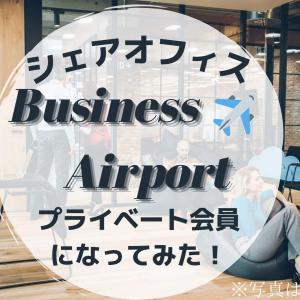 【口コミ】ビジネスエアポートのプライベート会員になってみた感想!