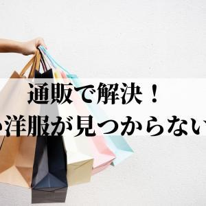 欲しい洋服がない問題は通販で解決!アラサー女子におすすめサイト5選!