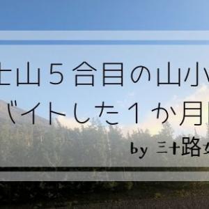 三十路女、富士山5合目の山小屋で一か月間バイトしてきました!