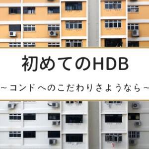 シンガポールの住居事情~初めてのHDB体験談~