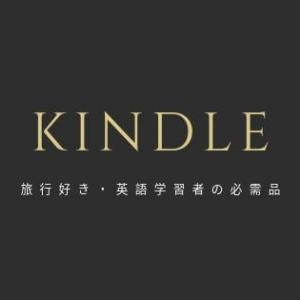 Kindleを英語学習者・海外旅行好きに超おすすめする3つの理由