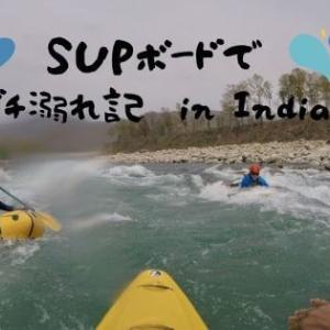 インドのヒマラヤ山脈の川の急流でSUPボードして溺れた!